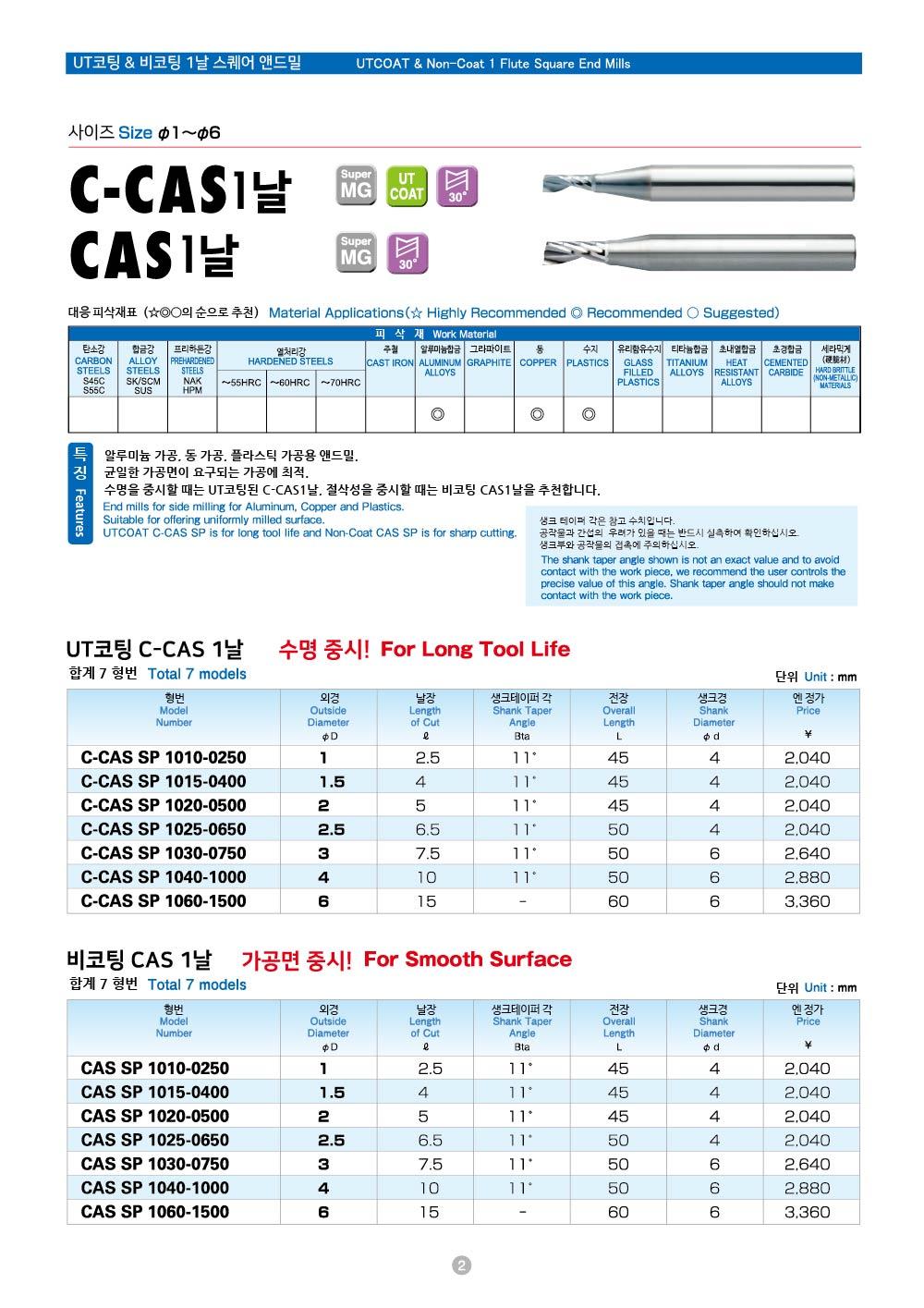 CAS SP_02.jpg